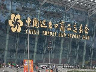 Кантонская ярмарка, выставки Китай