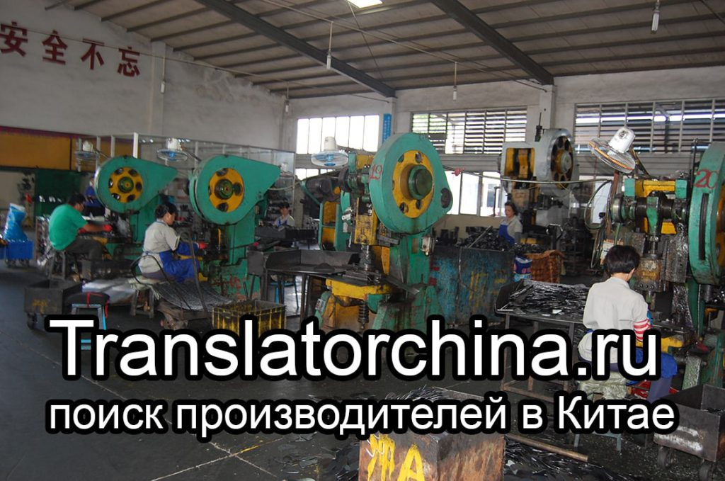 Поиск производителя в Китае