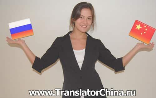 Переводчик в Китае, услуги переводчика Китай