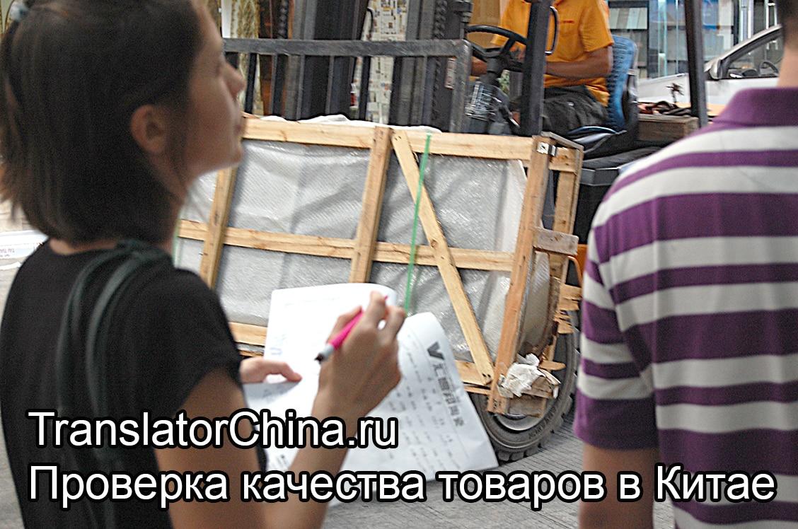 Проверка качества товаров в Китае