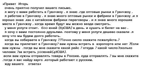 pismo-perevodchika