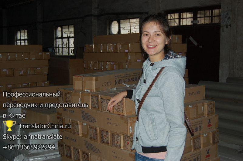переводчик представитель в итае - Представитель в Гуанчжоу