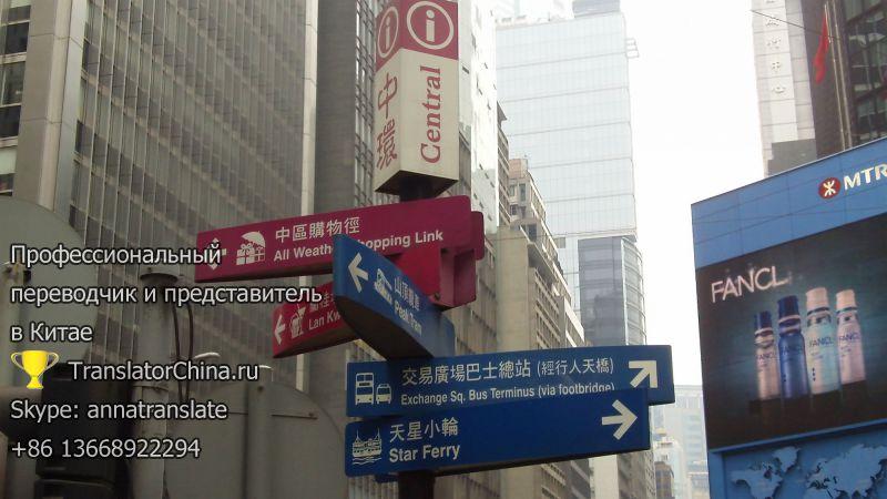 Переводчик в Китае Переводчик Китай русский переводчик в Китае