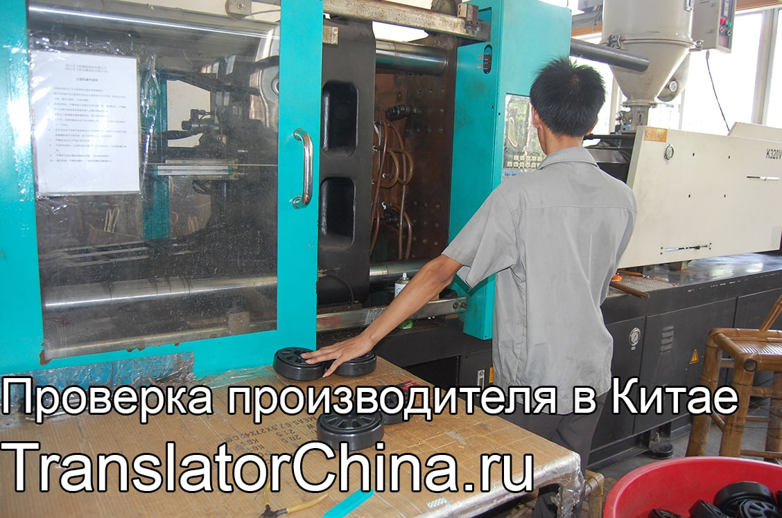 factory-checking