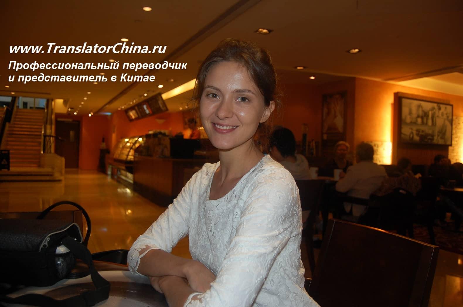 Цена услуг переводчика в Китае, Стоимость услуг